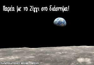 Παρέα με το Ζίγγι στο διάστημα