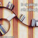 Το ημερολόγιο ενός βιβλιοφάγου